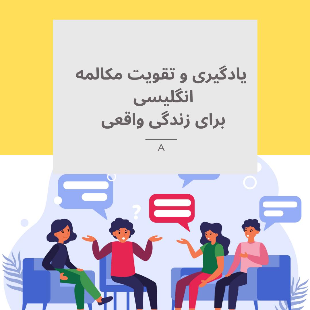 یادگیری و تقویت مکالمه زبان انگلیسی :A
