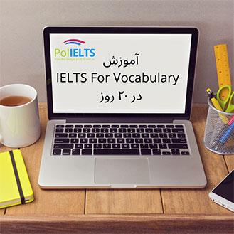 آموزش Vocabulary for IELTS  در ۲۰ روز
