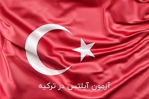 چرا داوطلبان تمایل به شرکت کردن در آزمون آیلتس در ترکیه دارند؟